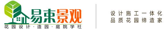 北京易束景观绿化工程有限公司